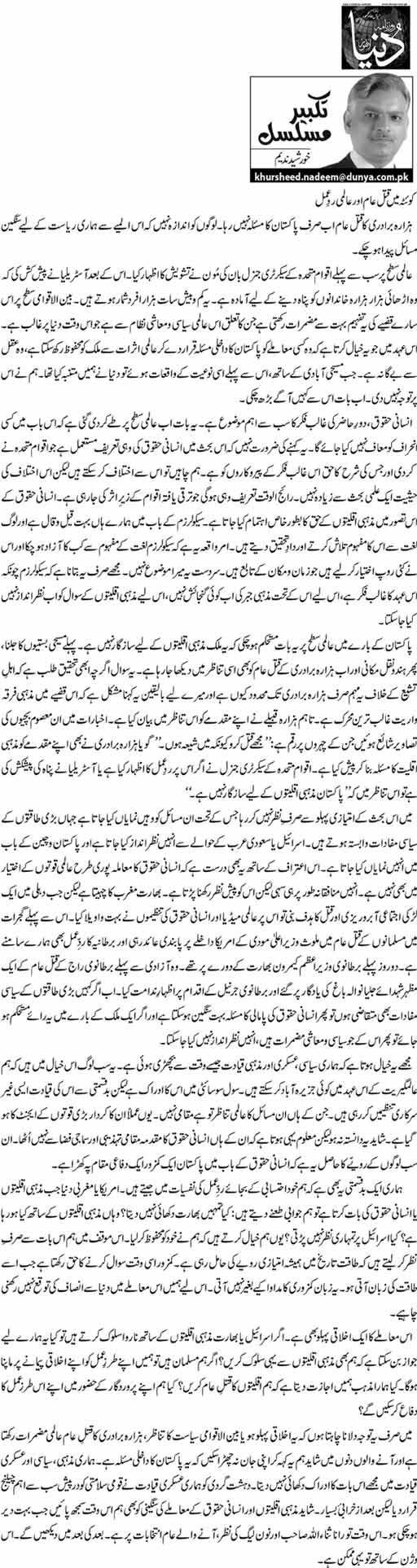 Quetta main qatal e aam aur almi radd e amal - Khursheed Nadeem