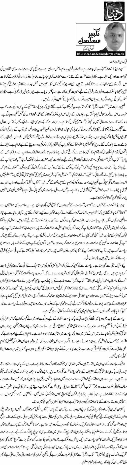Aik siyasi biddat - Khursheed Nadeem