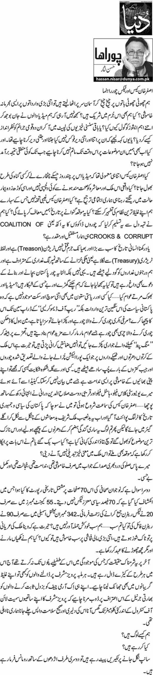 Asghar Khan case aur tax chor rehnuma - Hassan Nisar