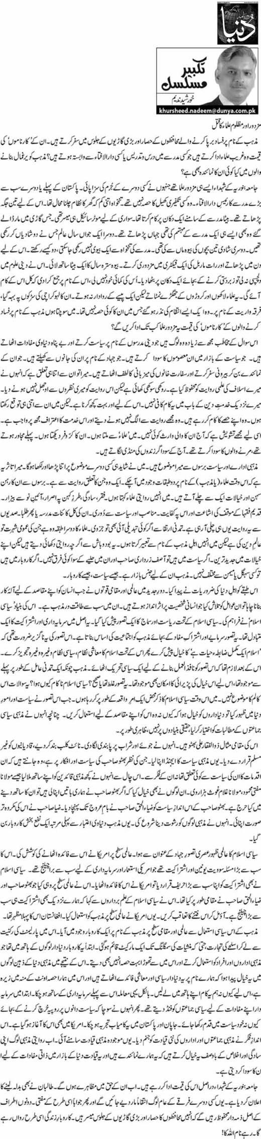 Mazdoor aur Mazloom Ulama ka qatal - Khursheed Nadeem