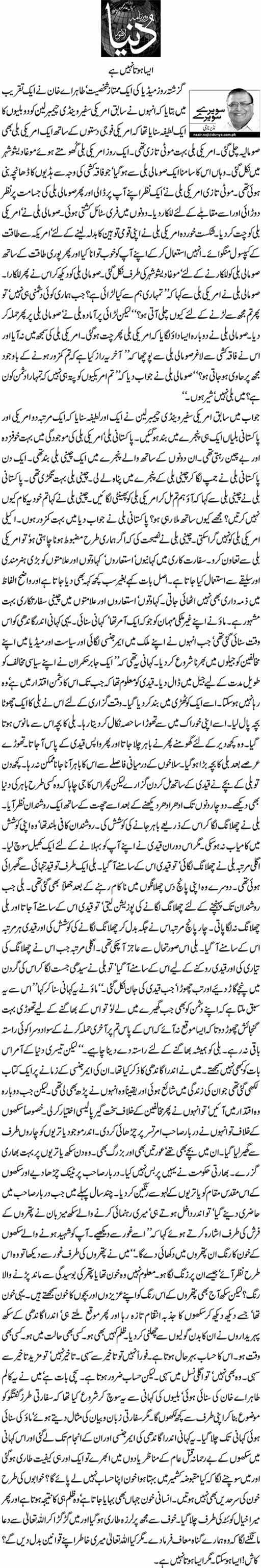 Aisa hota nahi hai - Nazeer Naji
