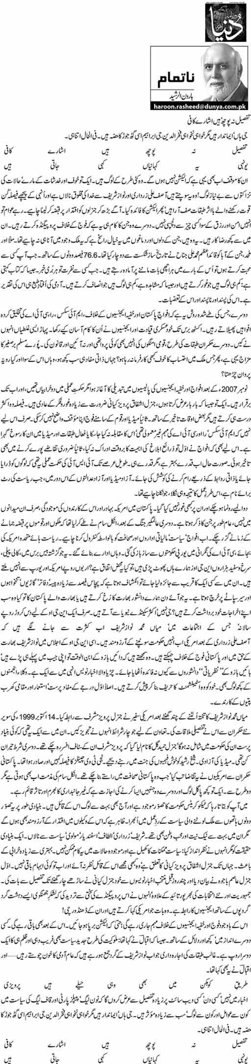 Tafseel na poch, hain isharay kafi - Haroon-ur-Rasheed