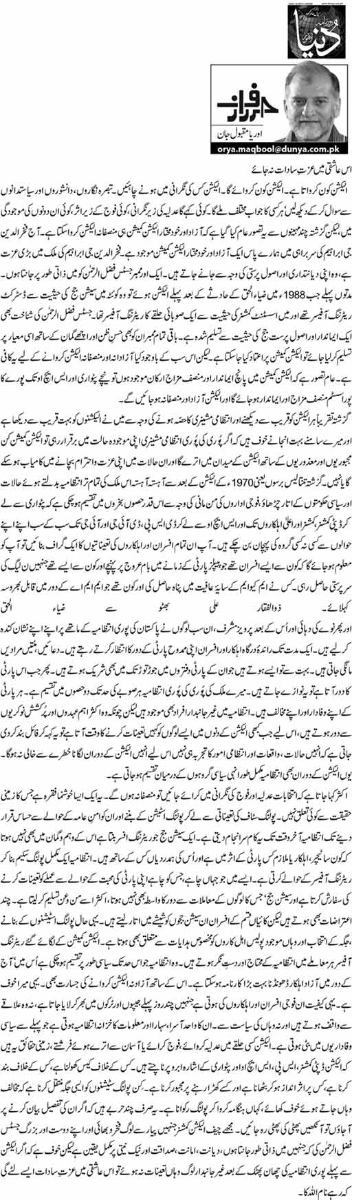Iss ashiqi main izzat e sadaat na jay - Orya Maqbool Jan
