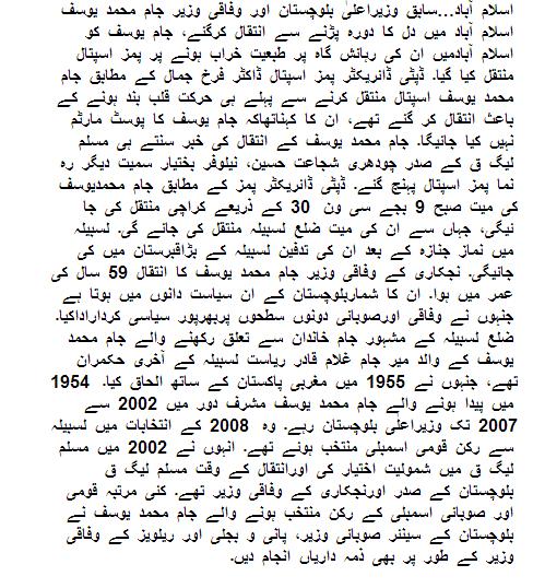 Sabik Wazir e Ala Balochistan Jam Muhammad Yousuf dil ka daura parnay se intikaal kar gay