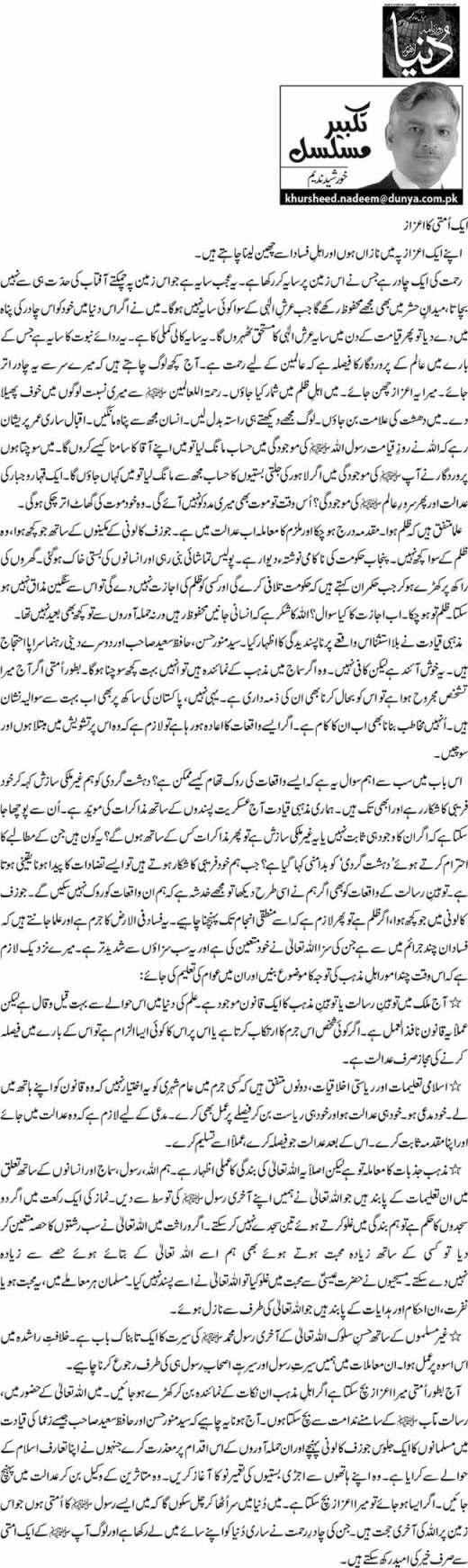 Aik ummati ka aizaz - Khursheed Nadeem