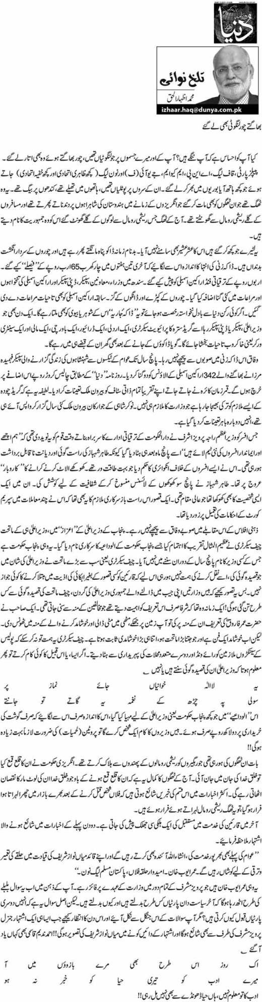Bhagtay Chor Langoti Lay Gay - M. Izhar ul Haq