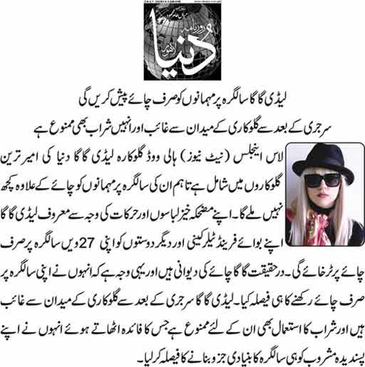 Lady Gaga Birthday Par Mehmano Ko Sirf Chaye Paish Karain Gi