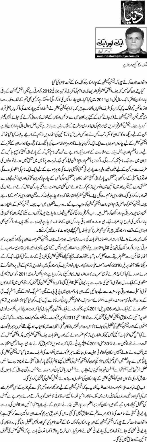 Muk Muka kaisay hota hai - Munir Ahmed Baloch