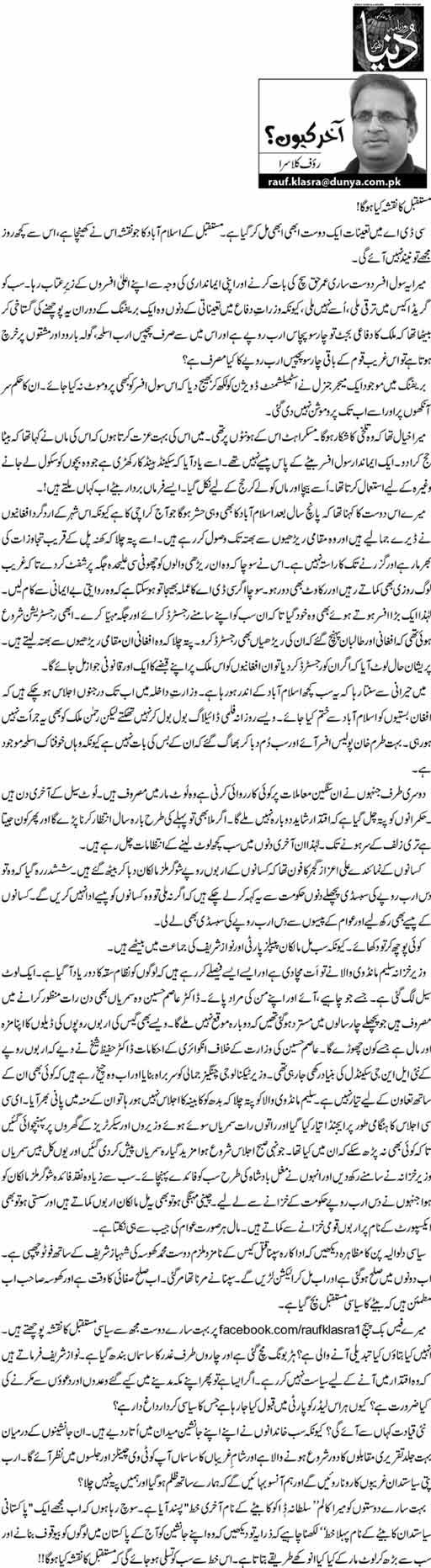 Mustaqbil ka naqsha kya ho ga! - Rauf Klasra