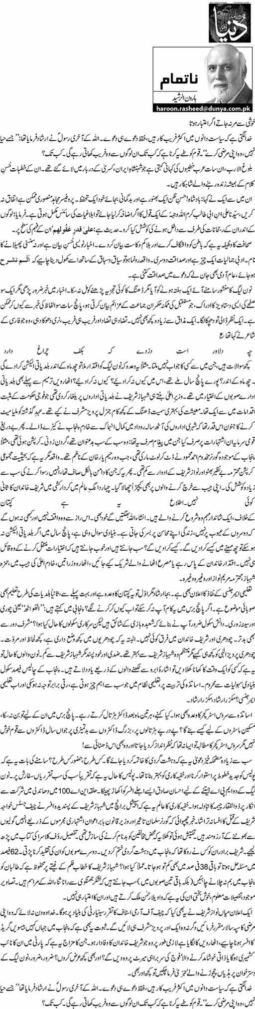 Khushi se mar na jatay agar aitebaar hota - Haroon-ur-Rahseed