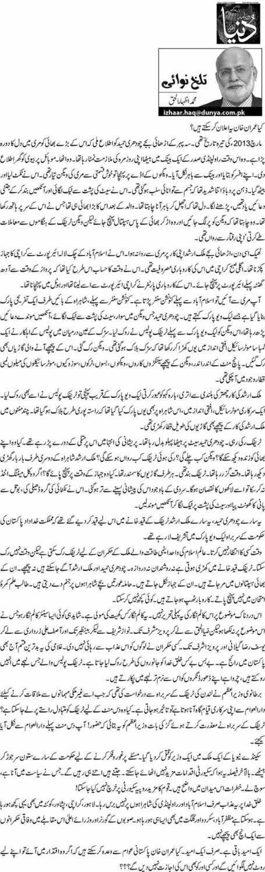 Kya Imran Khan Yeh Ailan Kar Saktay Hain? - M. Izhar ul Haq