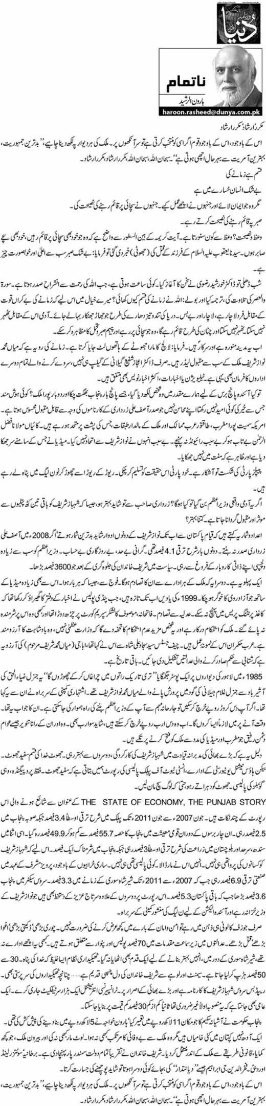 Mukarrar'Irshad'Mukarrar Irshad - Haroon-ur-Rasheed
