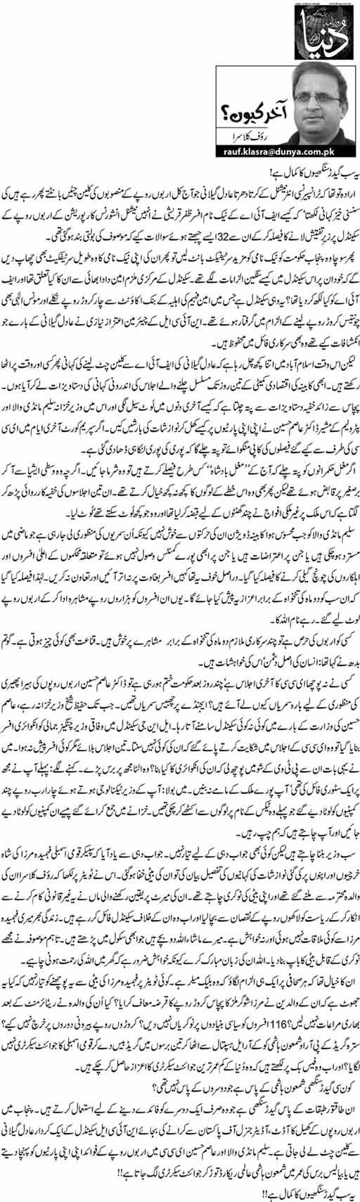 Yeh Geedar Singhiyun Ka Kamaal Hai! - Rauf Klasra