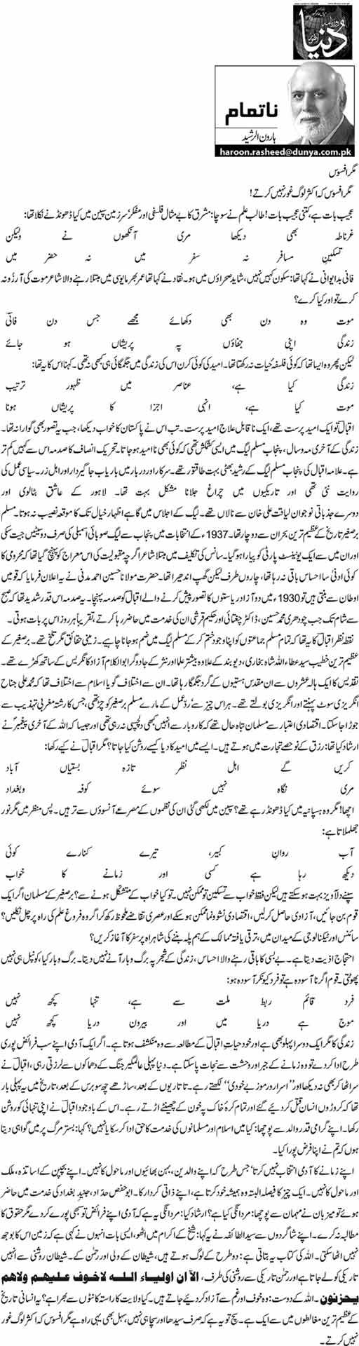 Magar Afsos - Haroon-ur-Rasheed