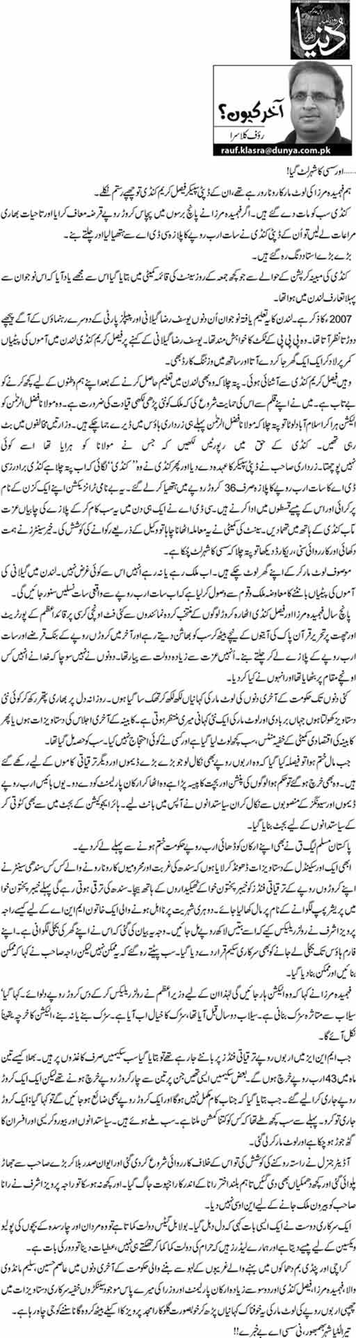 ...Aur Sassi Ka Shaher Lut Gaya! - Rauf Klasra