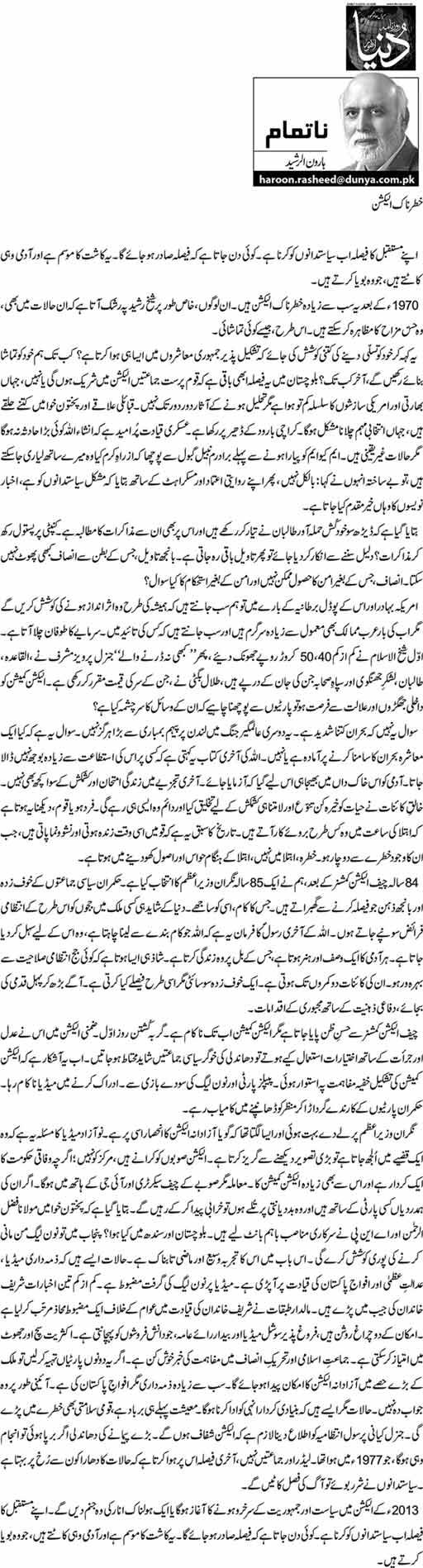 Khatarnaak Election - Haroon-ur-Rasheed