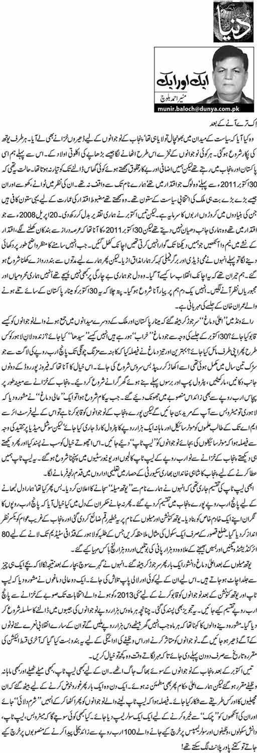 Ek Tere Anay k Baad - Munir Ahmed BalochEk Tere Anay k Baad - Munir Ahmed Baloch