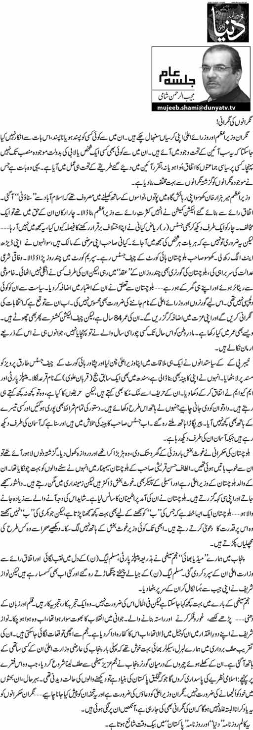 Nigrano Ki Nigrani! - Mujeeb ur Rehman Shami