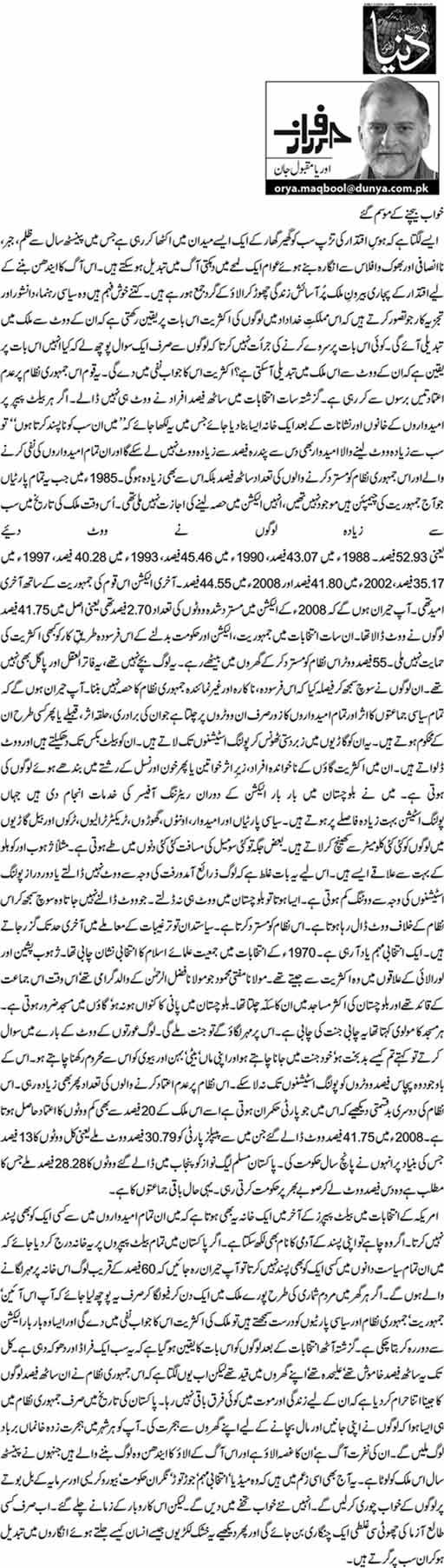 Khawab Baichne K Mosam Gay - Orya Maqbool Jan