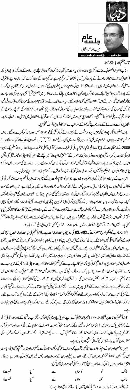 Quaid e Azam Aur 62'63 - Mujeeb ur Rehman Shami