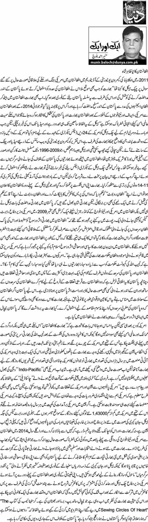 Afghanistan Ka Naya Zahir Shah - Munir Ahmed Baloch