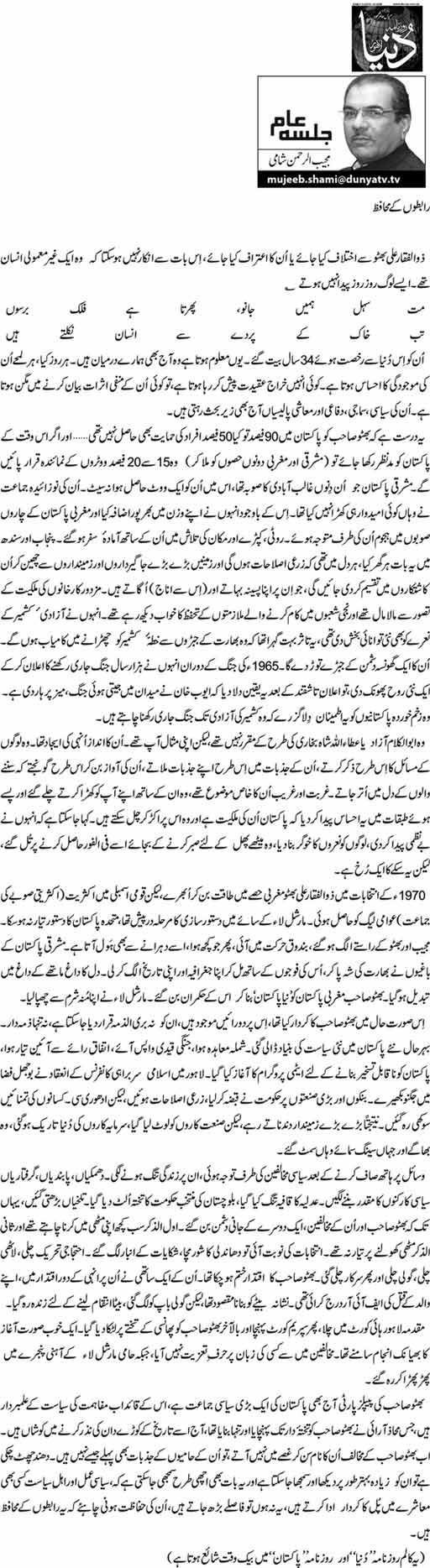 Rabton K Muhafiz - Mujeeb ur Rehman Shami