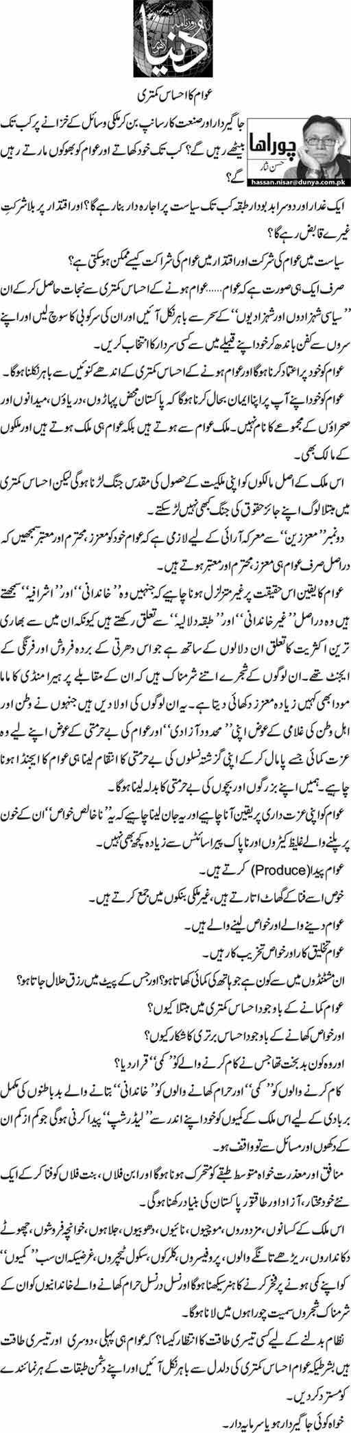 Awam Ka Aihsas e Kamtari - Hassan Nisar