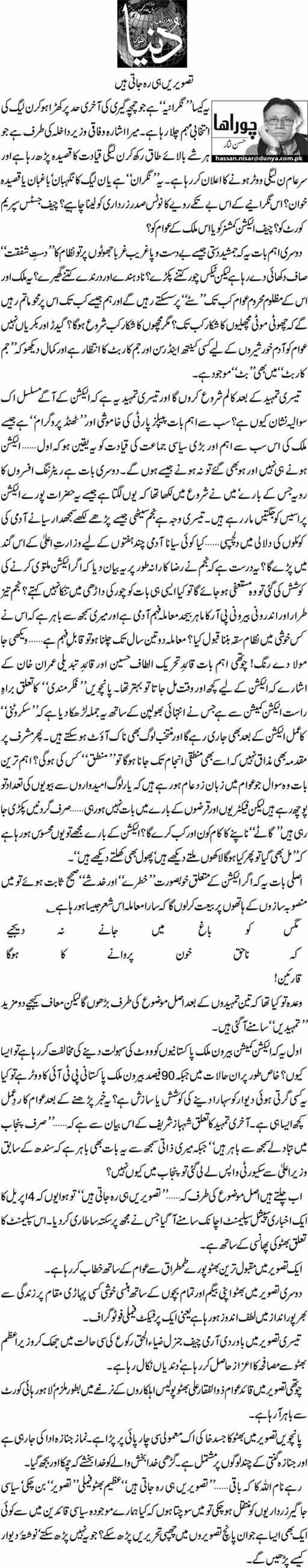 Tasveerain Hi Reh Jati Hain - Hassan Nisar