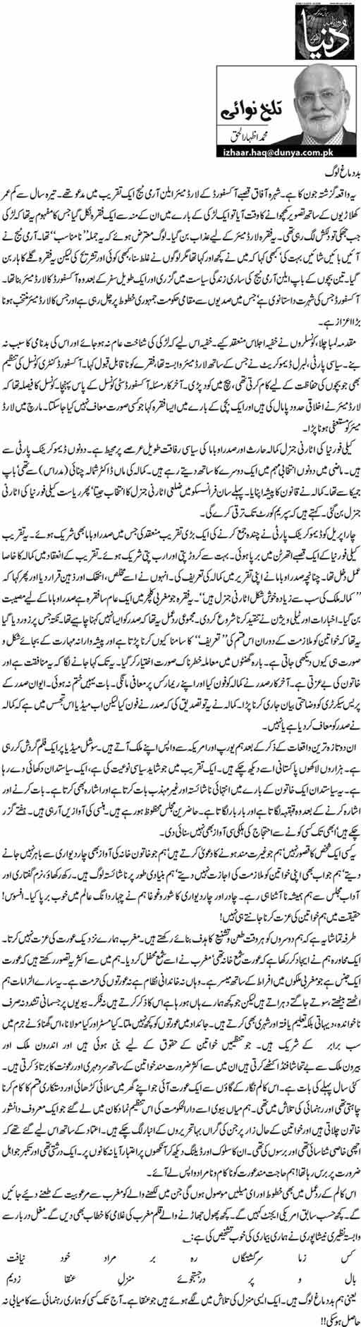 Bad Demagh Log - M. Izhar ul Haq