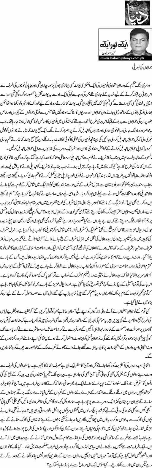 Jurabon Ki Tabdeeli - Munir Ahmed Baloch