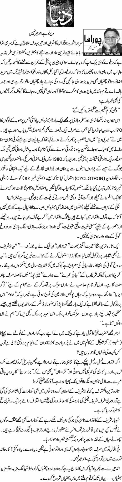 Dair To Hai Andhair Nahi - Hassan Nisar