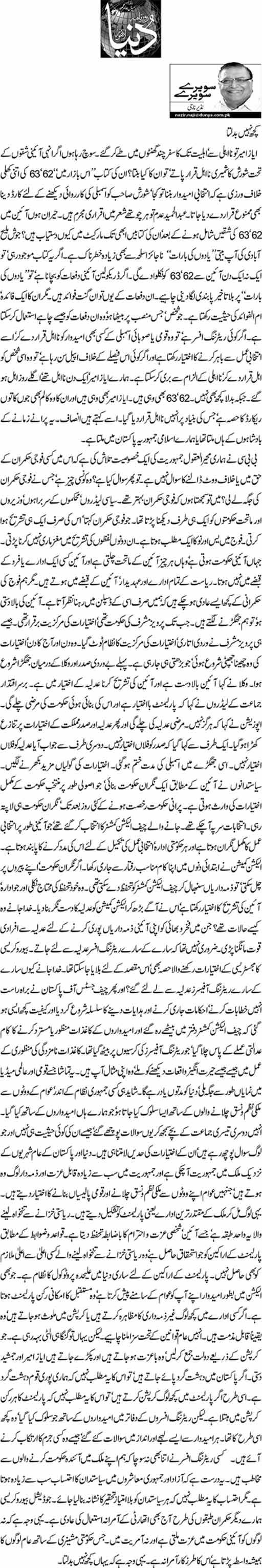 Kuch Nahi Badalta - Nazeer Naji