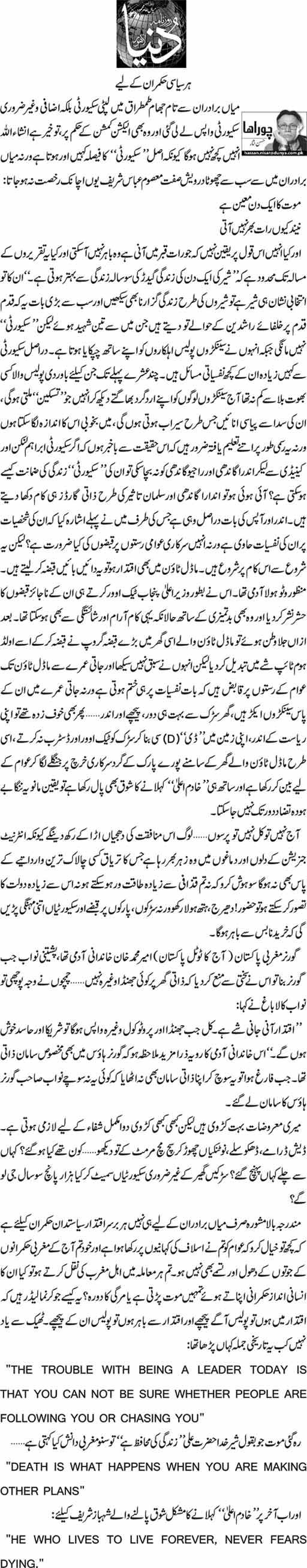 Har Siyasi Hukmaran K Liye - Hassan Nisar