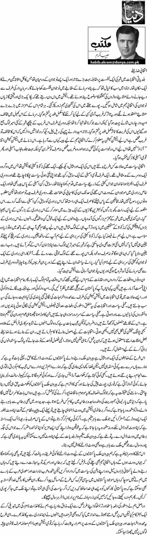 Intekhabi Zabtay - Habib Akram