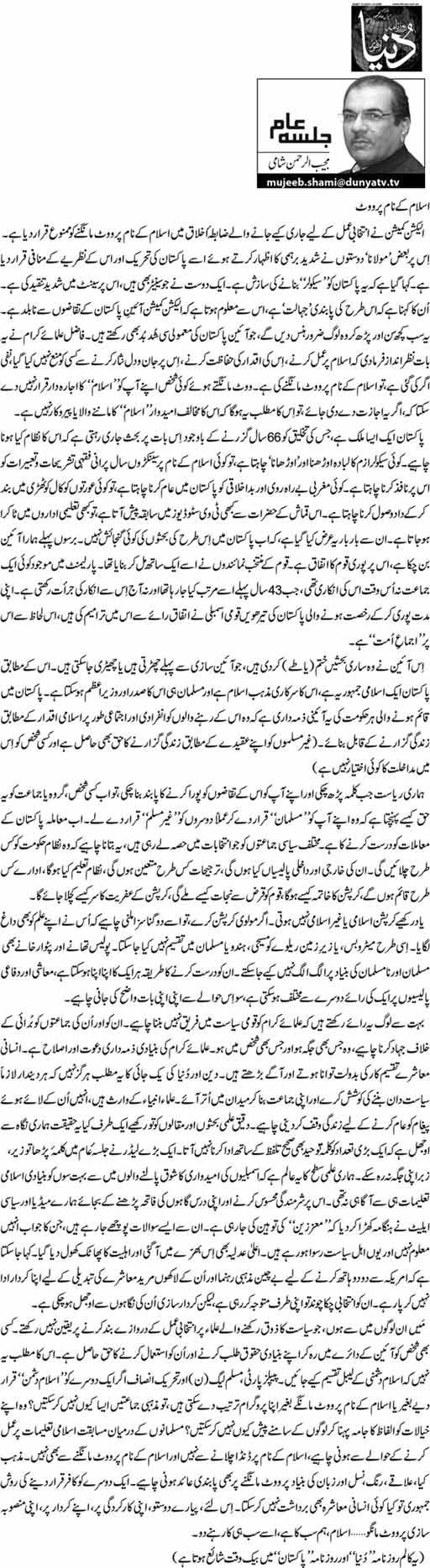 Islam K Naam Par Vote - Mujeeb ur Rehman Shami