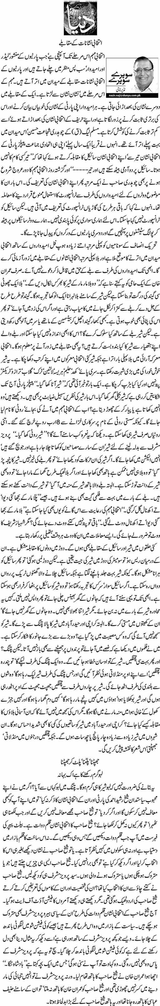 Intekhabi Nishanaat K Muqabilay - Nazeer Naji