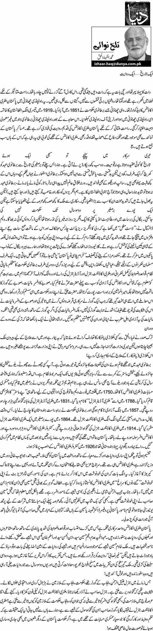Aik Tareekh...Aik Riwayat - M. Izhar ul Haq