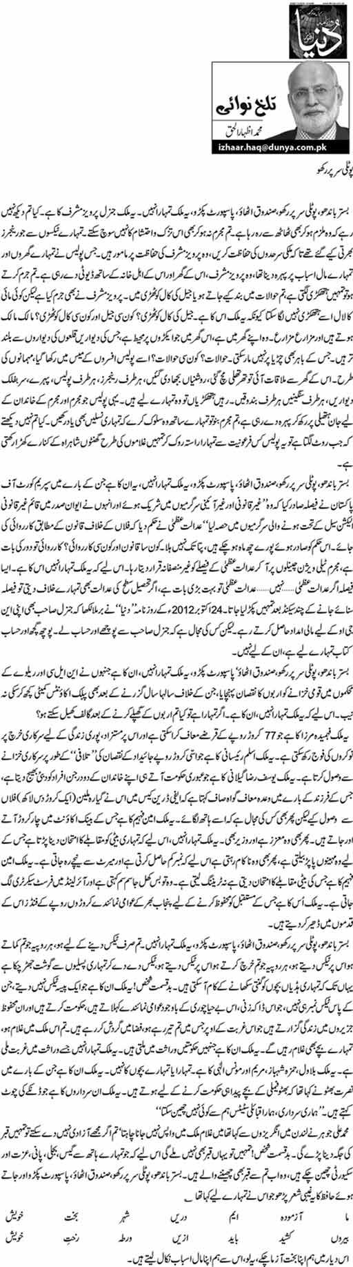 Potli Sir Par Rakho - M. Izhar ul Haq