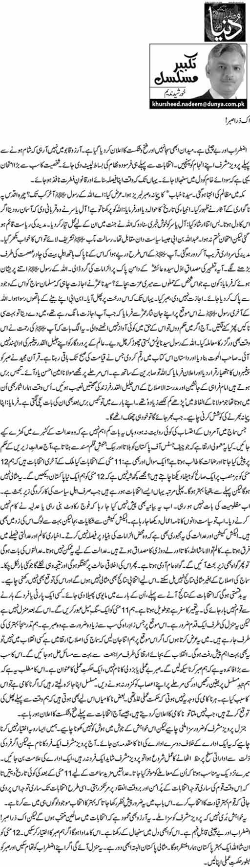 Ek Zara Sabar! - Khursheed Nadeem