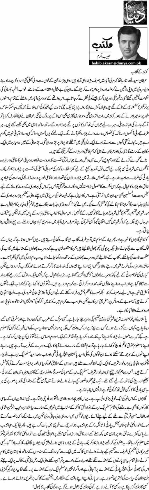 Quetta K Ghulab - Habib Akram