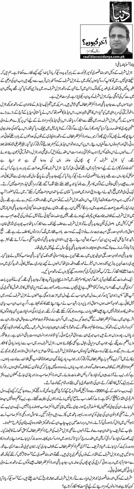 Chand Aanso'Chand Baghi! - Rauf Klasra