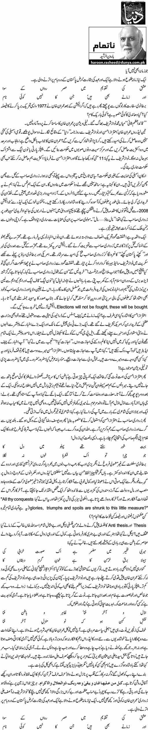 Jo Zamana Abhi Nahi Aya - Haroon-ur-Rasheed