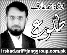 Irshad Ahmed Arif