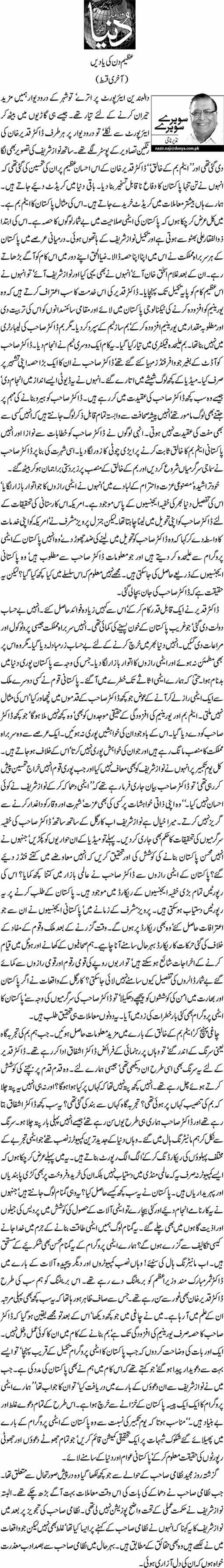 Azeem Din Ki Yadain - Nazeer Naji