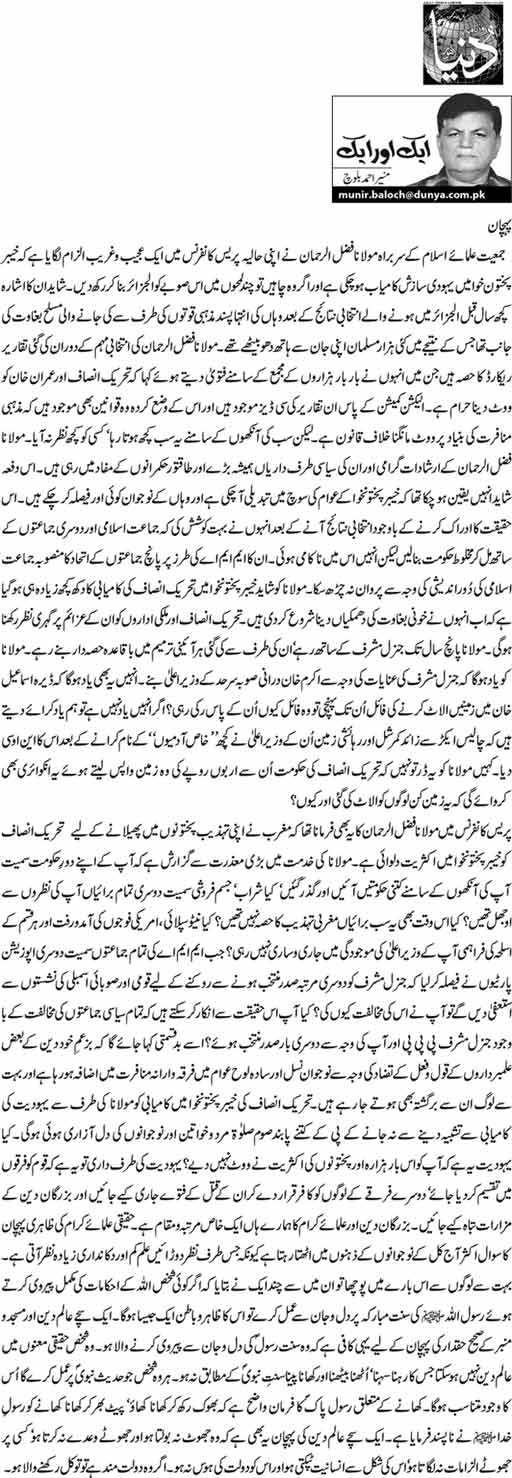 Pehchan - Munir Ahmed Baloch