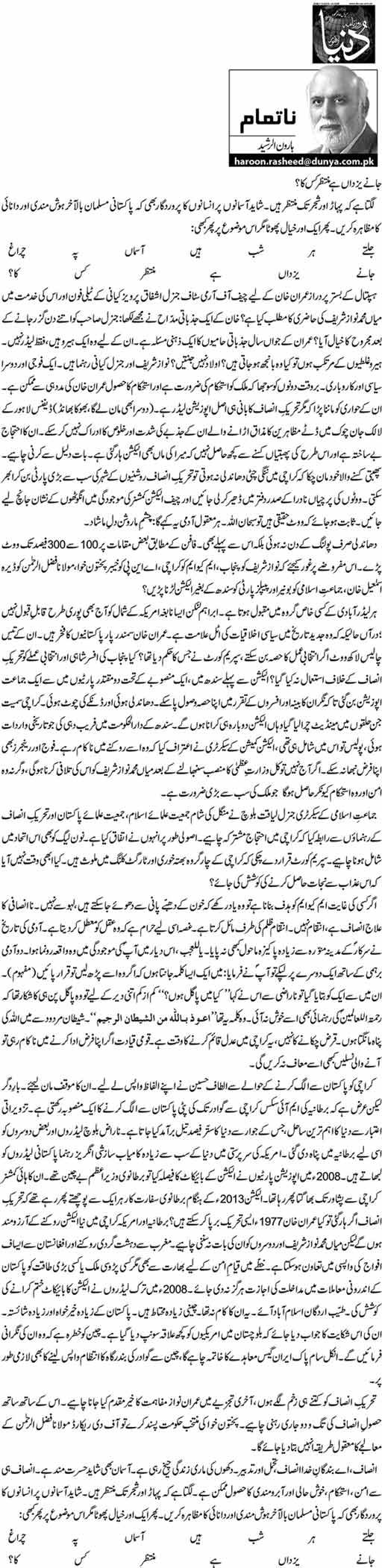 Janay Yazdaan Hai Muntazir Kis ka? - Haroon-ur-Rasheed
