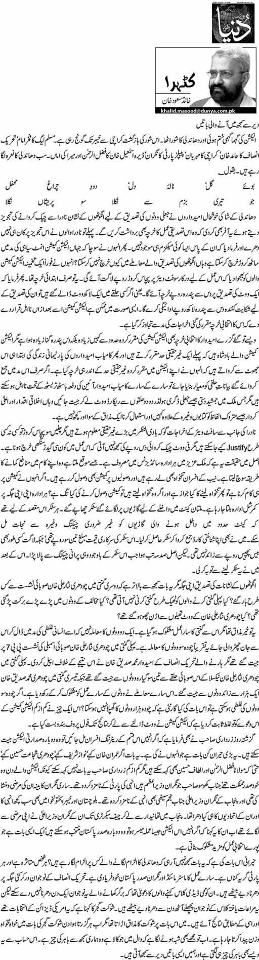 Dair Se Samajh Anay Wali Batain - Khalid Masood Khan