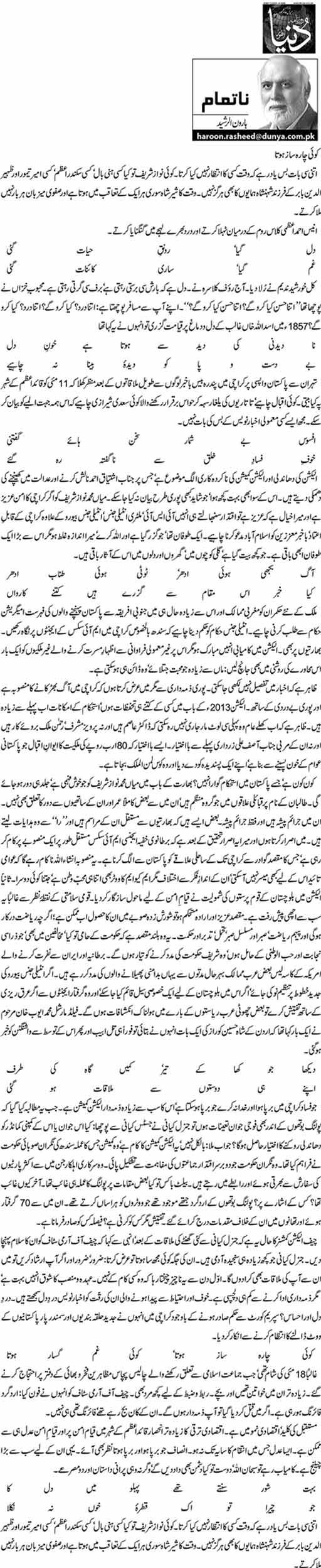 Koi Charah Saz Hota - Haroon-ur-Rasheed
