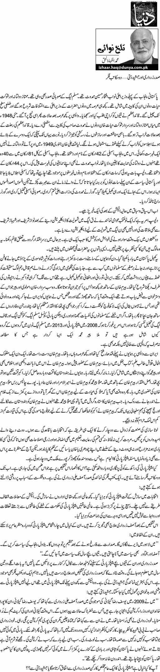 Sadar Zardari Aur Jamshed Dasti...2 Makatib e Fikr - M. Izhar ul Haq