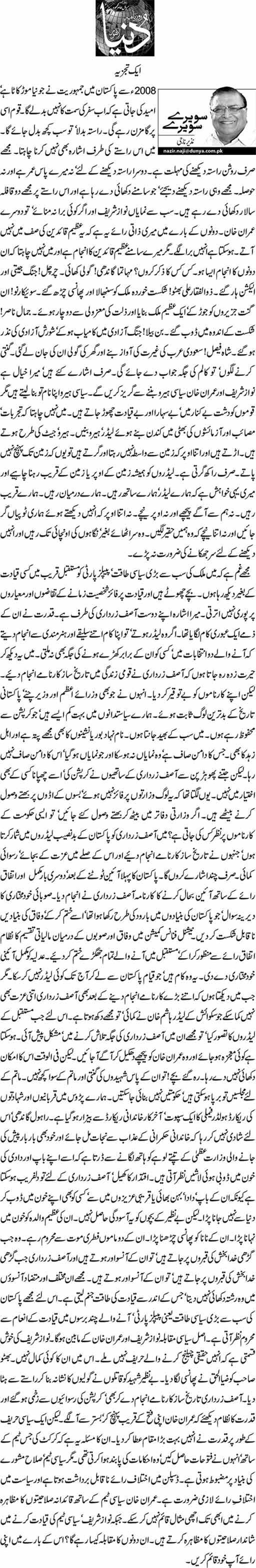 Aik Tajziyya - Nazeer Naji